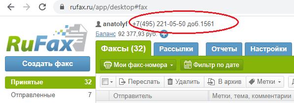 Номер системы и добавочный номер пользователя
