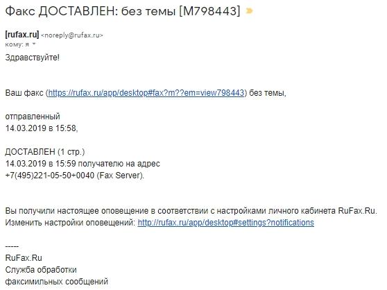 Уведомление по электронной почте о доставке факса