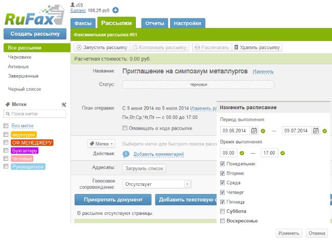 rassulka_interface.png_824357474